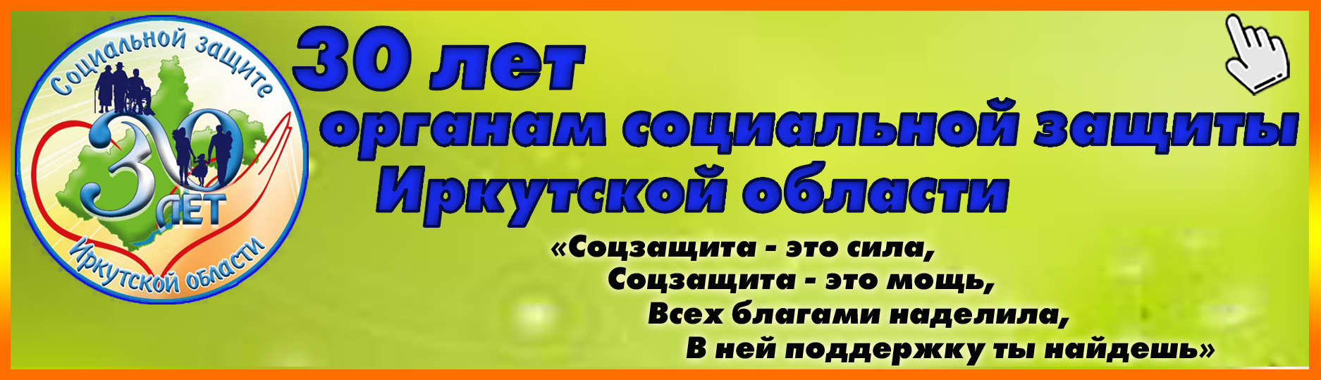 30 лет органам социальной защиты Иркутской области