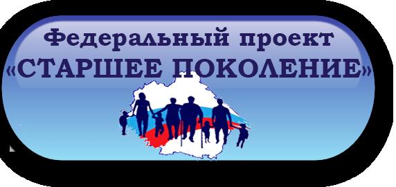 Федеральный проект «Старшее поколение»