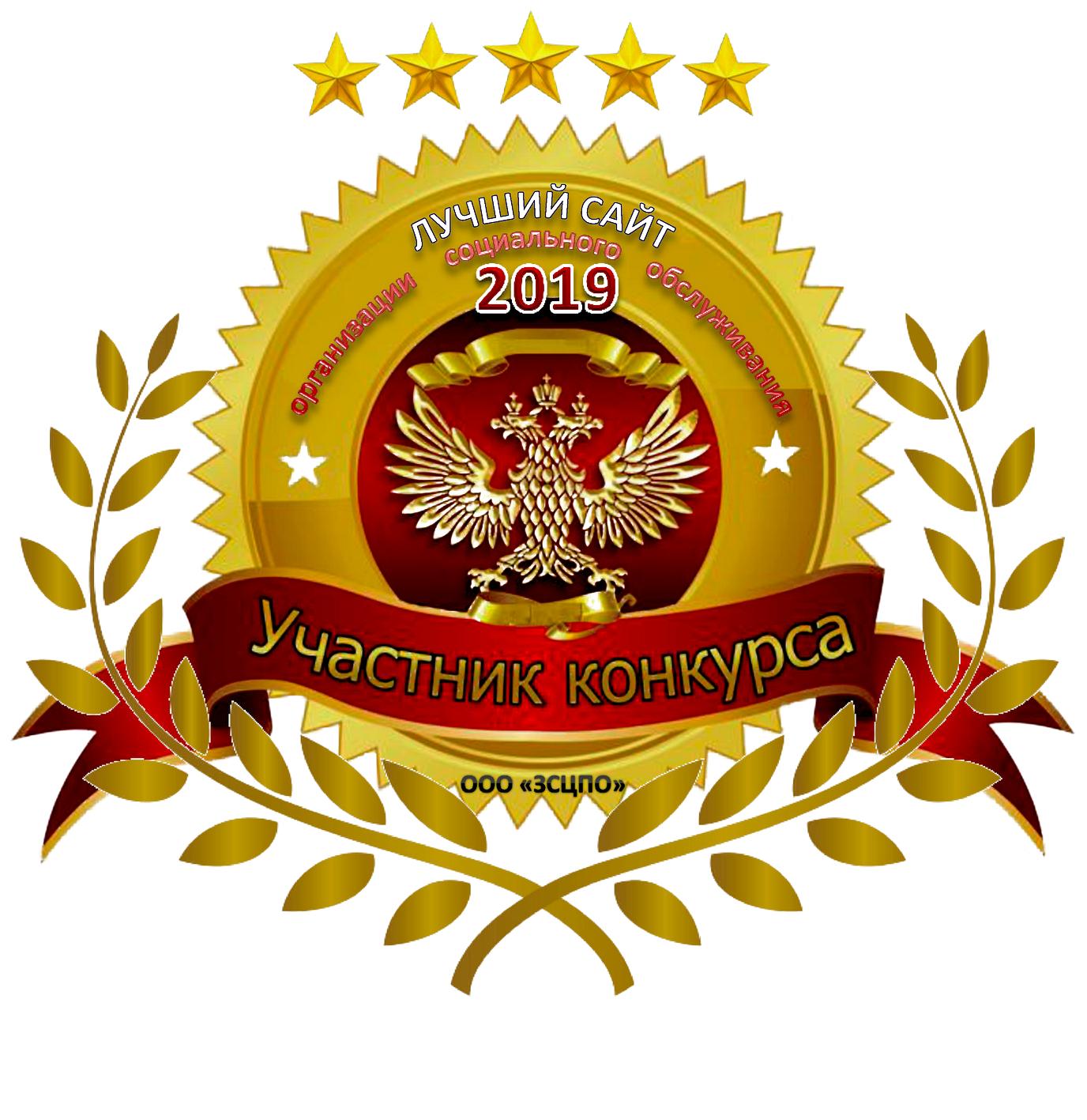 I Всероссийский конкурс