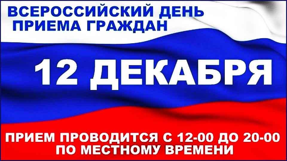 12 ДЕКАБРЯ Общероссийский день приема граждан